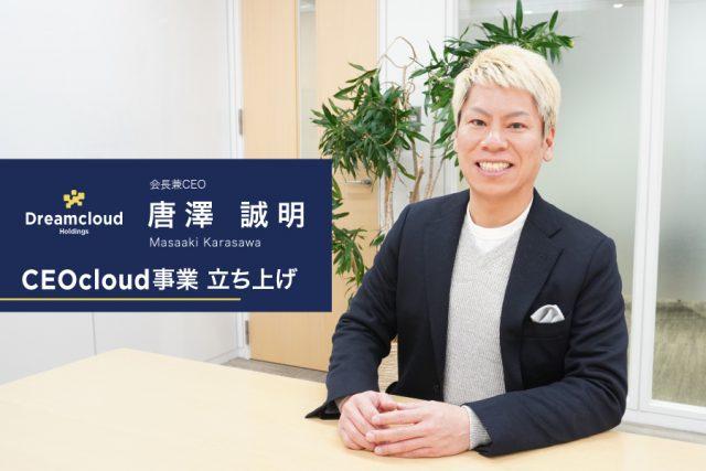 唐澤 誠明 会長兼CEO